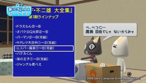 torosute2009/7/24 F先生のポケット 53