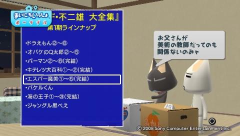 torosute2009/7/24 F先生のポケット 54