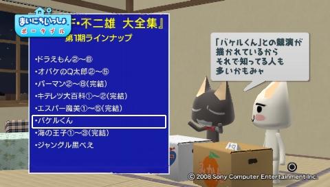torosute2009/7/24 F先生のポケット 59