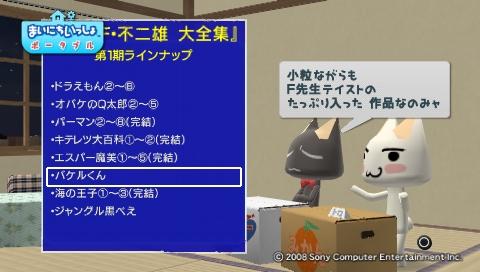 torosute2009/7/24 F先生のポケット 60