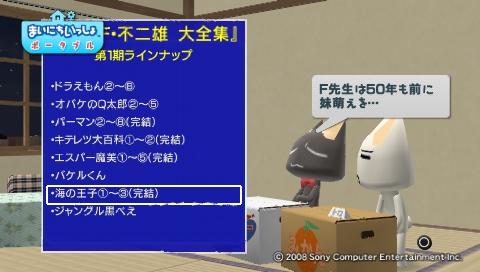 torosute2009/7/24 F先生のポケット 65