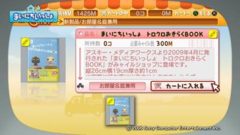 maiitu2009/7/23 7月のアップデート