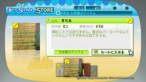 maiitu2009/7/23 7月のアップデート 2