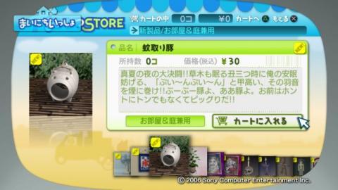 maiitu2009/7/23 7月のアップデート 3