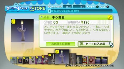 maiitu2009/7/23 7月のアップデート 4