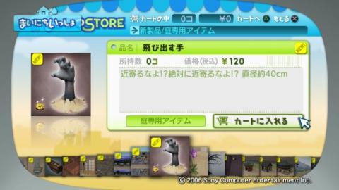 maiitu2009/7/23 7月のアップデート 5