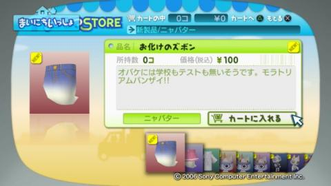 maiitu2009/7/23 7月のアップデート 7