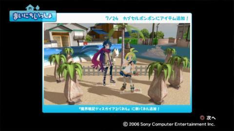 maiitu2009/7/23 7月のアップデート 9