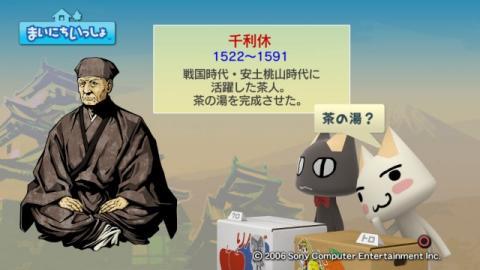 torosute2009/7/25 偉人伝 千利休