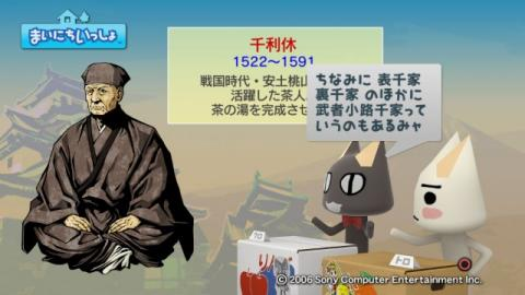 torosute2009/7/25 偉人伝 千利休 2