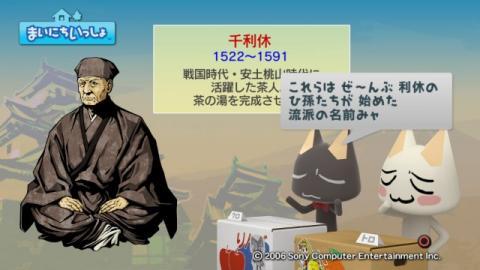 torosute2009/7/25 偉人伝 千利休 3