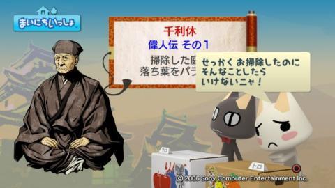 torosute2009/7/25 偉人伝 千利休 5