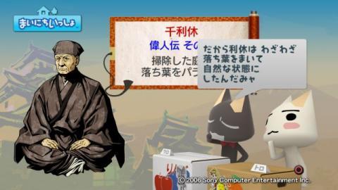 torosute2009/7/25 偉人伝 千利休 6