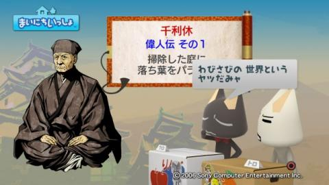 torosute2009/7/25 偉人伝 千利休 8