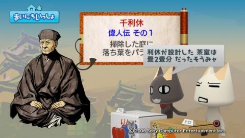 torosute2009/7/25 偉人伝 千利休 9