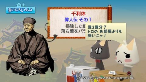 torosute2009/7/25 偉人伝 千利休 10