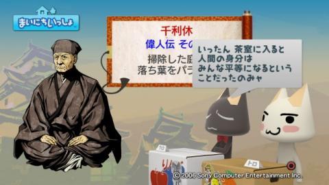 torosute2009/7/25 偉人伝 千利休 11