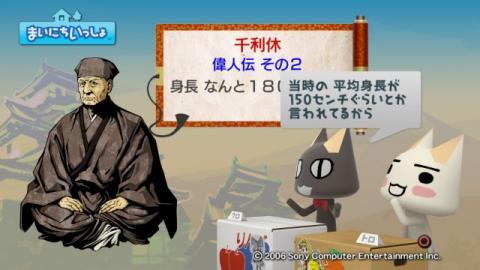 torosute2009/7/25 偉人伝 千利休 12