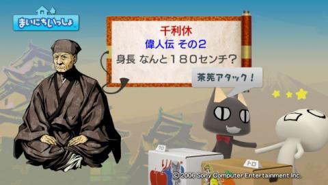 torosute2009/7/25 偉人伝 千利休 15