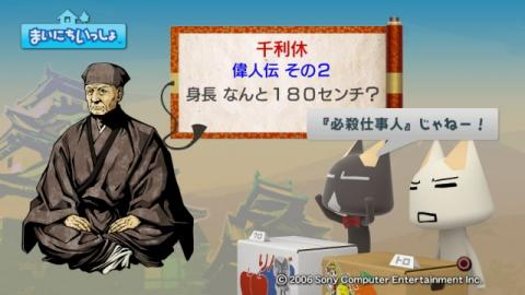 torosute2009/7/25 偉人伝 千利休 16