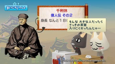 torosute2009/7/25 偉人伝 千利休 13