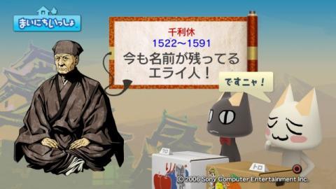 torosute2009/7/25 偉人伝 千利休 17