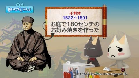 torosute2009/7/25 偉人伝 千利休 18