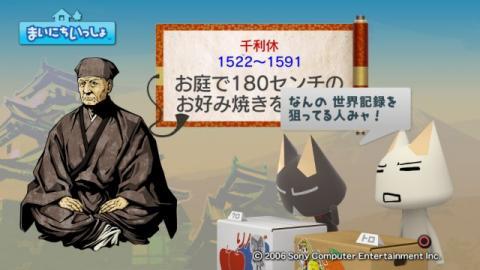 torosute2009/7/25 偉人伝 千利休 19