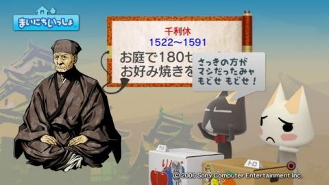 torosute2009/7/25 偉人伝 千利休 20