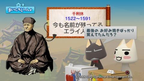 torosute2009/7/25 偉人伝 千利休 21