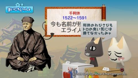 torosute2009/7/25 偉人伝 千利休 22