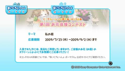 maiitu2009/7/24 第1回お花自慢コンテスト