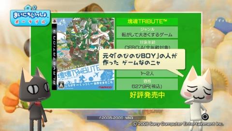 torosute2009/7/26 塊魂TRIBUTE