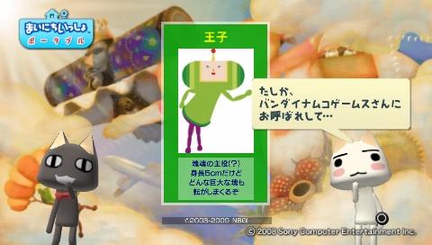 torosute2009/7/26 塊魂TRIBUTE 2