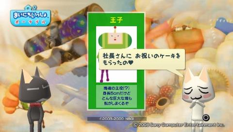 torosute2009/7/26 塊魂TRIBUTE 3