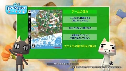 torosute2009/7/26 塊魂TRIBUTE 8
