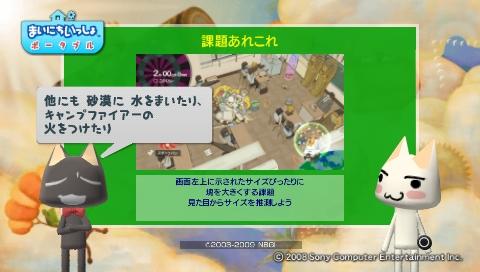 torosute2009/7/26 塊魂TRIBUTE 10