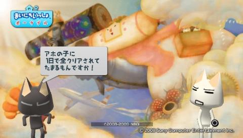 torosute2009/7/26 塊魂TRIBUTE 13