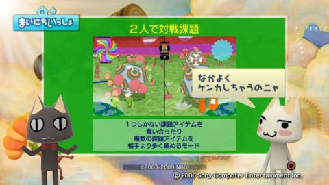 torosute2009/7/26 塊魂TRIBUTE 14