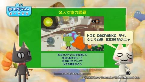 torosute2009/7/26 塊魂TRIBUTE 15
