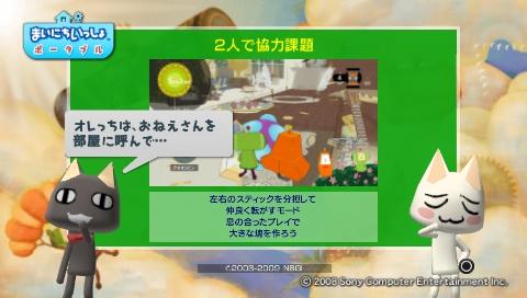 torosute2009/7/26 塊魂TRIBUTE 16