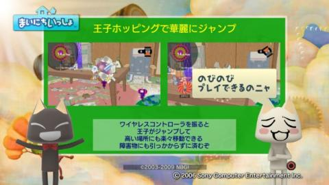 torosute2009/7/26 塊魂TRIBUTE 17