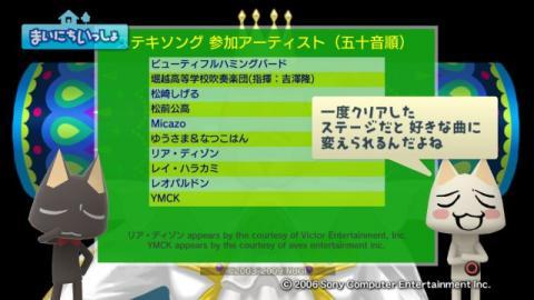 torosute2009/7/26 塊魂TRIBUTE 36