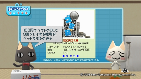 torosute2009/7/27 100円ゴミ箱