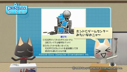 torosute2009/7/27 100円ゴミ箱 2