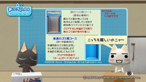 torosute2009/7/27 100円ゴミ箱 3