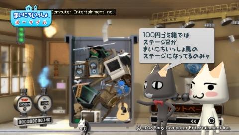 torosute2009/7/27 100円ゴミ箱 4