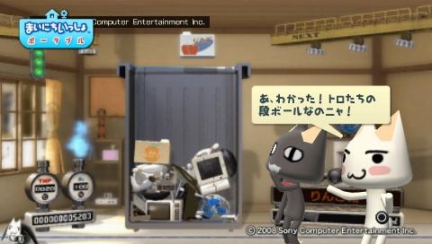 torosute2009/7/27 100円ゴミ箱 7