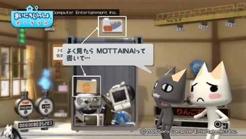 torosute2009/7/27 100円ゴミ箱 11