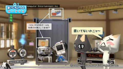 torosute2009/7/27 100円ゴミ箱 12